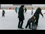 «На катке 14,01,2012» под музыку Маша и Медведь - Коньки. Picrolla